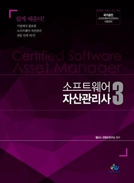 도서 이미지 - 소프트웨어 자산관리사 3