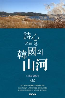 도서 이미지 - 詩心으로 본 韓國의 山河 上