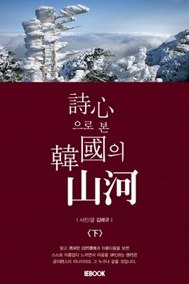도서 이미지 - 詩心으로 본 韓國의 山河 下