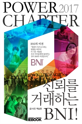 도서 이미지 - BNI POWER CHAPTER