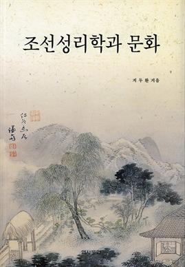 도서 이미지 - 조선성리학과 문화