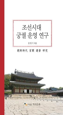 도서 이미지 - 조선시대 궁궐 운영 연구