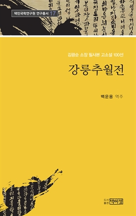 도서 이미지 - 강릉추월전