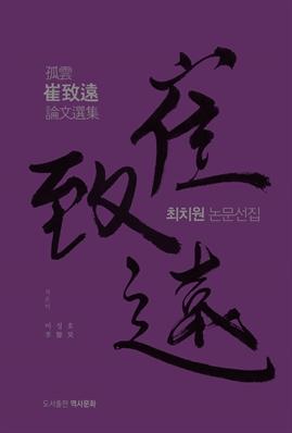 도서 이미지 - 최치원 논문선집