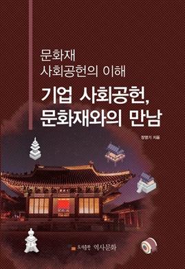 도서 이미지 - 기업 사회공헌. 문화재와의 만남