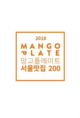 도서 이미지 - 망고플레이트 서울맛집 200