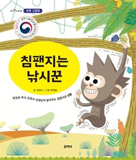 도서 이미지 - 침팬지는 낚시꾼