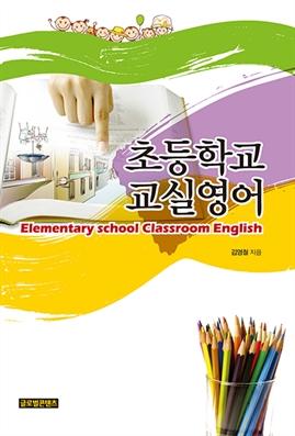 도서 이미지 - 초등학교 교실영어