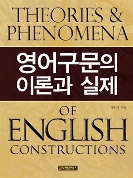 도서 이미지 - 영어구문의 이론과 실제