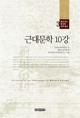 도서 이미지 - 근대문학 10강