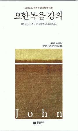 도서 이미지 - 요한복음 강의
