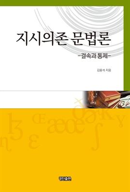도서 이미지 - 지시의존 문법론