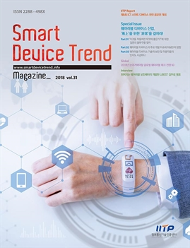 도서 이미지 - Smart Device Trend Magazine Vol.31