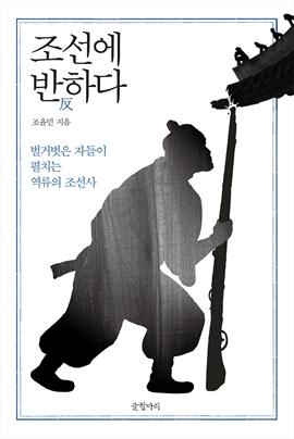 도서 이미지 - 조선에 반反하다
