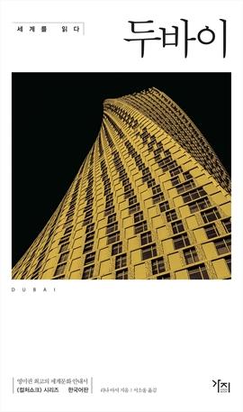 도서 이미지 - 세계를 읽다 두바이