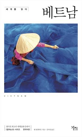 도서 이미지 - 세계를 읽다 베트남