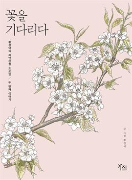 도서 이미지 - 꽃을 기다리다