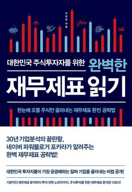 도서 이미지 - 대한민국 주식투자자를 위한 완벽한 재무제표 읽기