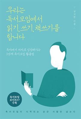 도서 이미지 - 우리는 독서모임에서 읽기, 쓰기, 책쓰기를 합니다