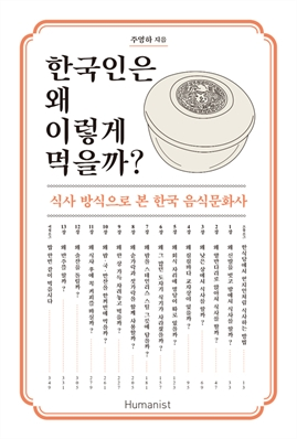 도서 이미지 - 한국인은 왜 이렇게 먹을까?