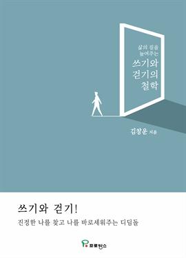 도서 이미지 - 쓰기와 걷기의 철학