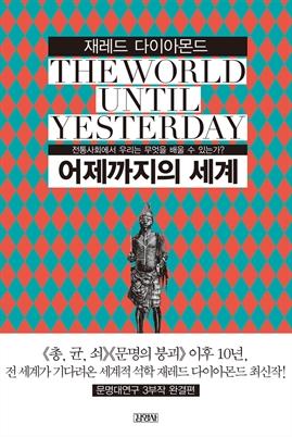 도서 이미지 - 어제까지의 세계