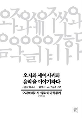 도서 이미지 - 오자와 세이지 씨와 음악을 이야기하다