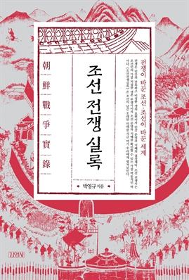 도서 이미지 - 조선전쟁실록