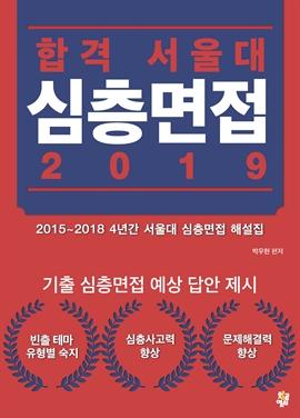 도서 이미지 - 합격 서울대 심층면접 2019