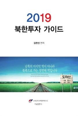 도서 이미지 - 2019 북한투자 가이드