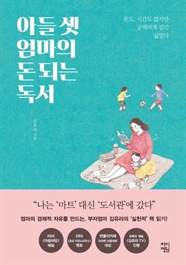 도서 이미지 - 아들 셋 엄마의 돈 되는 독서