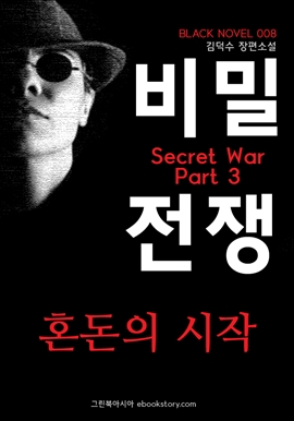 도서 이미지 - 비밀전쟁(Secret War) 3부 : 혼돈의 시작 (블랙노블8)