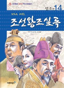 도서 이미지 - 조선왕조실록: 영조편