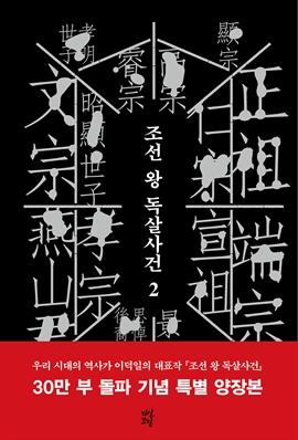 도서 이미지 - 조선 왕 독살사건 2