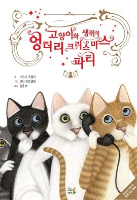 도서 이미지 - 고양이와 생쥐의 엉터리 크리스마스 파티