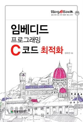 도서 이미지 - Blog2Book, 임베디드 프로그래밍 C 코드 최적화