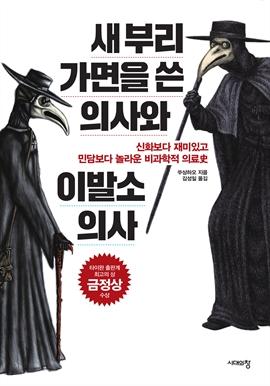 도서 이미지 - 새 부리 가면을 쓴 의사와 이발소 의사