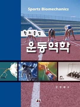 도서 이미지 - 원리중점 운동역학