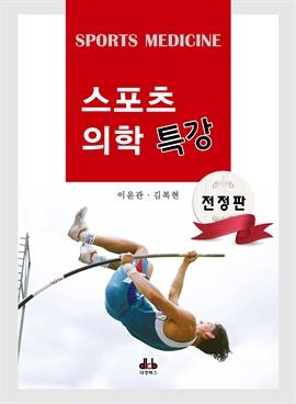 도서 이미지 - 스포츠의학특강 전정판