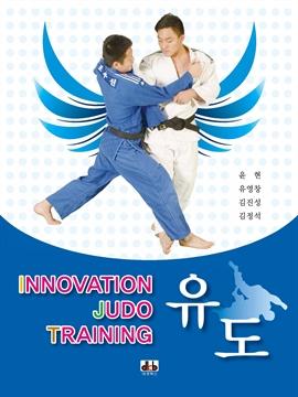 도서 이미지 - Innovation Judo Training 유도
