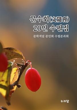도서 이미지 - [무료] 문수회(文隨會) 20인 수필집