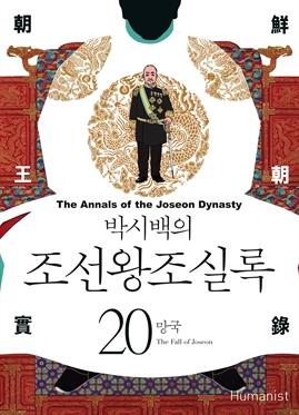 도서 이미지 - 박시백의 조선왕조실록 20