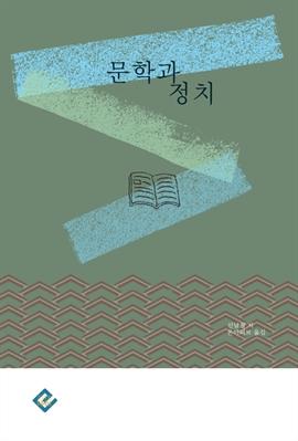 도서 이미지 - 문학과 정치