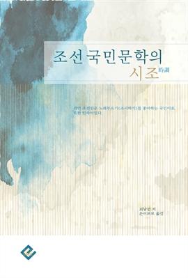 도서 이미지 - 조선 국민문학의 시조