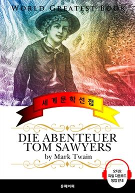 도서 이미지 - 톰 소여의 모험 (Die Abenteuer Tom Sawyers) - 고품격 시청각 독일어판