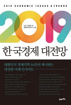도서 이미지 - 2019 한국경제 대전망