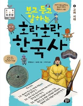 도서 이미지 - 보고 듣고 말하는 호락호락 한국사 4
