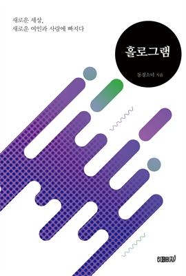 도서 이미지 - 홀로그램
