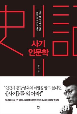 도서 이미지 - 사기 인문학