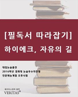 도서 이미지 - [필독서 따라잡기] 하이에크, 자유의 길